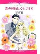 【1-5セット】恋の契約はくちづけで(ロマンスコミックス)