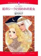 【1-5セット】紅のシークと囚われの美女(ロマンスコミックス)