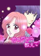 【1-5セット】カラダから教えて(ミッシィヤングラブコミックス)