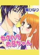 【1-5セット】セクハラお兄ちゃん(ミッシィヤングラブコミックス)