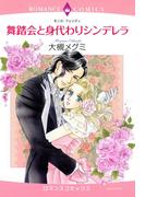【全1-13セット】舞踏会と身代わりシンデレラ(ロマンスコミックス)