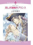 【1-5セット】美しき海賊のプリンス(ロマンスコミックス)