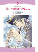 【全1-9セット】美しき海賊のプリンス(ロマンスコミックス)