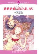 【全1-10セット】政略結婚は恋のはじまり(ロマンスコミックス)