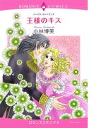 【全1-7セット】王様のキス(ロマンスコミックス)