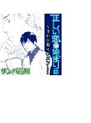 【全1-2セット】正しい恋の始まりは ~オトメ系イケメン!~(メロメロコミックス)