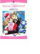 【全1-7セット】ブランフォード家のサファイア(ロマンスコミックス)