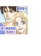 【全1-2セット】夏の家庭教師(告白室)(ミッシィコミックス恋愛白書パステルシリーズ)