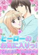 【1-5セット】ヒーローのお気に入りっ!(ミッシィヤングラブコミックス)
