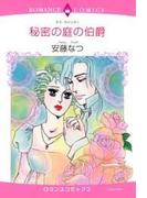 【全1-8セット】秘密の庭の伯爵(ロマンスコミックス)