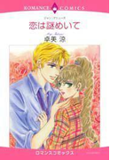 【1-5セット】恋は謎めいて(ロマンスコミックス)