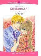 【全1-9セット】恋は謎めいて(ロマンスコミックス)