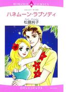 【1-5セット】ハネムーン・ラプソディ(ロマンスコミックス)