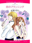 【1-5セット】恋のプランニング(ロマンスコミックス)