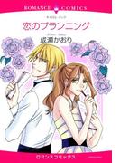 【全1-6セット】恋のプランニング(ロマンスコミックス)