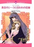 【全1-9セット】黄金のシークと囚われの花嫁(ロマンスコミックス)