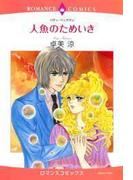 【全1-10セット】人魚のためいき(ロマンスコミックス)