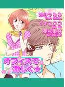 【全1-7セット】オフィスで激しく★(ミッシィヤングラブコミックス)