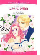 【全1-10セット】ふたりの交響曲(ロマンスコミックス)