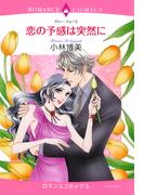 【全1-8セット】恋の予感は突然に(ロマンスコミックス)