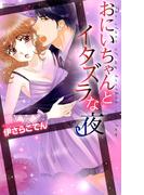 【1-5セット】おにいちゃんとイタズラな夜(ミッシィコミックス恋愛白書パステルシリーズ)
