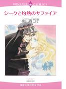 【全1-7セット】シークと灼熱のサファイア(ロマンスコミックス)