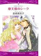 【全1-8セット】摩天楼のシーク(ロマンスコミックス)