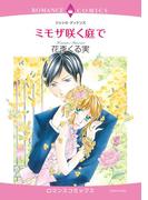 【全1-8セット】ミモザ咲く庭で(ロマンスコミックス)