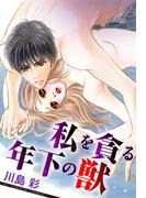 【1-5セット】私を貪る年下の獣(ミッシィコミックス恋愛白書パステルシリーズ)