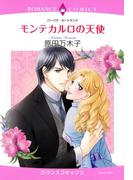 【全1-9セット】モンテカルロの天使(ロマンスコミックス)