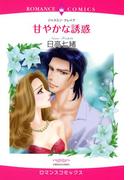 【全1-7セット】甘やかな誘惑(ロマンスコミックス)