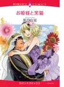 【全1-8セット】お姫様と黒猫(ロマンスコミックス)