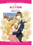 【6-10セット】城主の報酬(ロマンスコミックス)