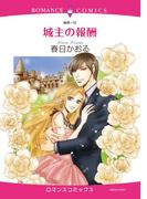 【全1-11セット】城主の報酬(ロマンスコミックス)