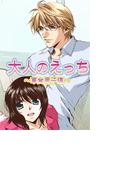 【全1-8セット】大人のえっち~草食男子編~(ミッシィコミックス恋愛白書パステルシリーズ)
