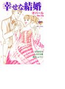 【全1-8セット】幸せな結婚 オパ~ル~希望と幸福(ミッシィコミックス)