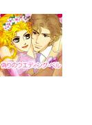 【全1-8セット】偽りのウエディング・ベル(ロマンスコミックス)