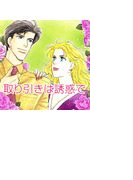【1-5セット】取り引きは誘惑で(ロマンスコミックス)