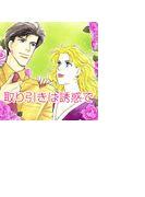 【全1-7セット】取り引きは誘惑で(ロマンスコミックス)
