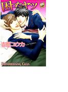 【1-5セット】困ったヤツ2(メロメロコミックス)