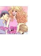 【全1-6セット】秘密の悪戯~3P愛~(ミッシィコミックス恋愛白書パステルシリーズ)