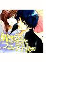 【全1-5セット】制服男子とフェチH フェチラブ(ミッシィコミックス恋愛白書パステルシリーズ)