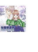 【全1-2セット】永遠の告白(ミッシィコミックス恋愛白書パステルシリーズ)