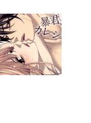 【全1-4セット】暴君カレシ(ミッシィコミックス恋愛白書パステルシリーズ)