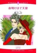 【全1-15セット】夜明けまで天使(ロマンスコミックス)