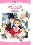 【全1-8セット】とらわれの愛~侯爵と男装の令嬢~(ロマンスコミックス)