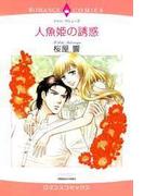 【全1-10セット】人魚姫の誘惑(ロマンスコミックス)