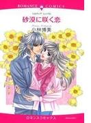 【全1-7セット】砂漠に咲く恋(ロマンスコミックス)