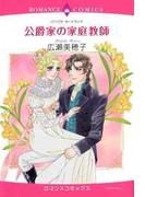 【全1-10セット】公爵家の家庭教師(ロマンスコミックス)