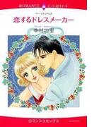 【1-5セット】恋するドレスメーカー(ロマンスコミックス)